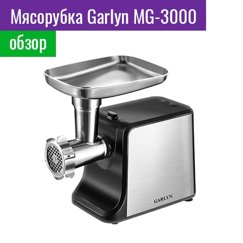 Garlyn MG-3000