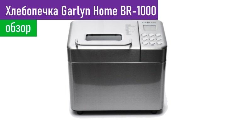 Обзор хлебопечки Garlyn BR-1000