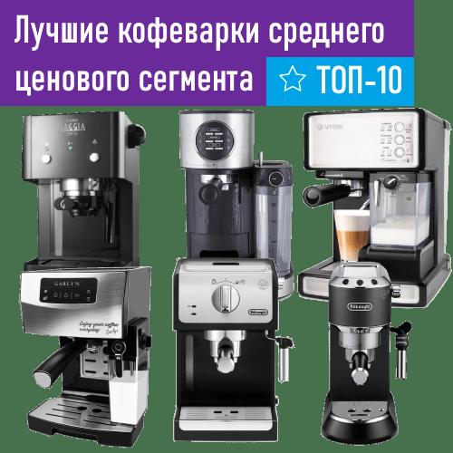 Рейтинг лучших кофеварок среднего ценового сегмента – ТОП 10