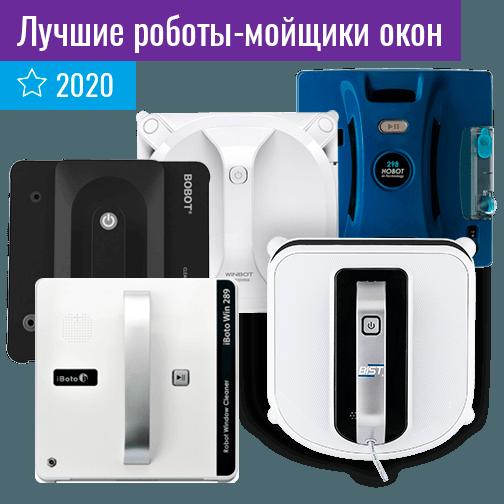 Лучшие роботы-мойщики окон — 2020