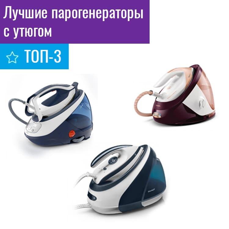 Лучшие парогенераторы с утюгом — Топ-3
