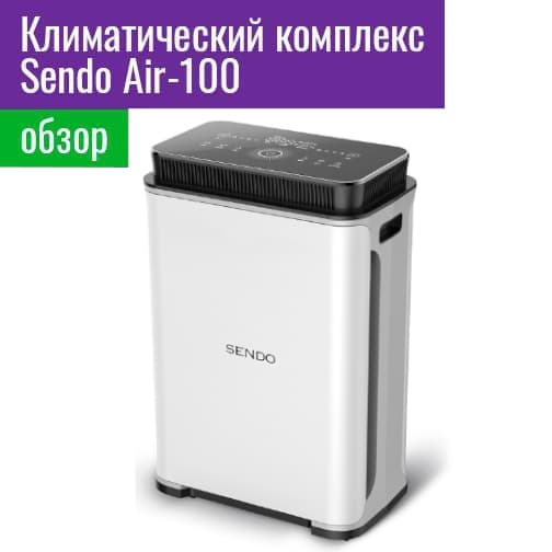 Sendo Air-100