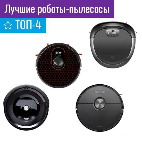 Лучшие роботы-пылесосы — Топ-4