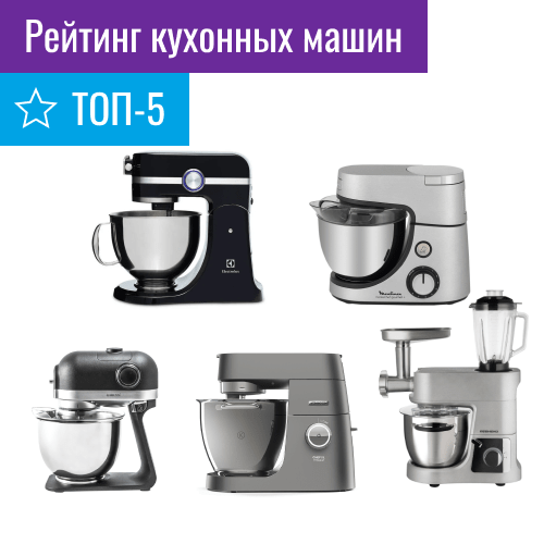 Рейтинг кухонных машин — ТОП-5