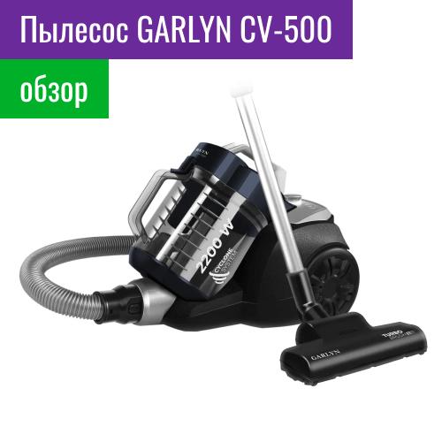 Garlyn CV-500
