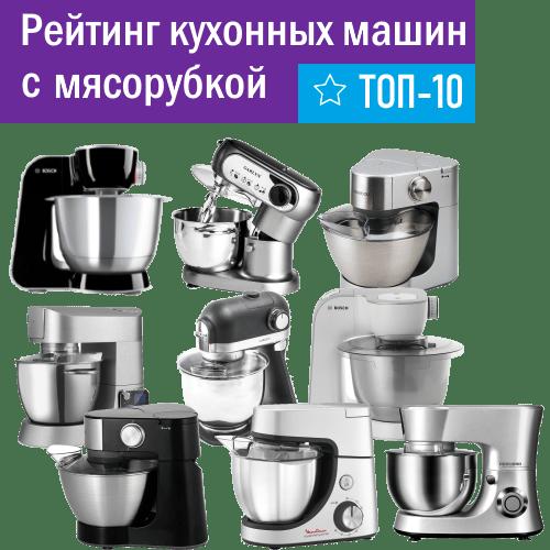 Рейтинг лучших кухонных машин с мясорубкой – ТОП-10