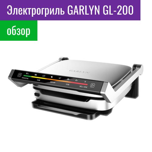 Garlyn GL-200