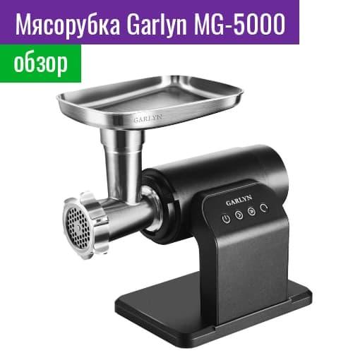 Garlyn MG-5000