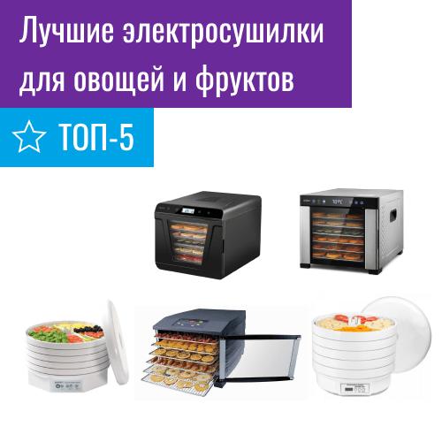 Лучшие электросушилки для овощей и фруктов — ТОП-5