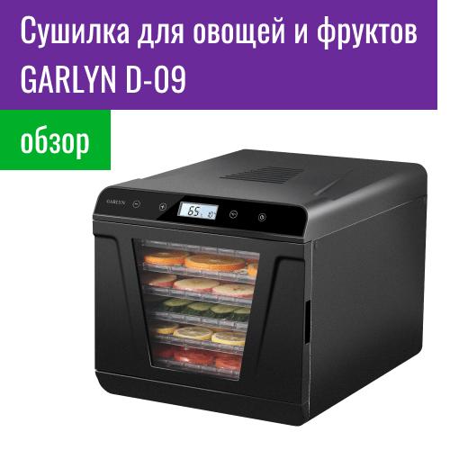 GARLYN D-09