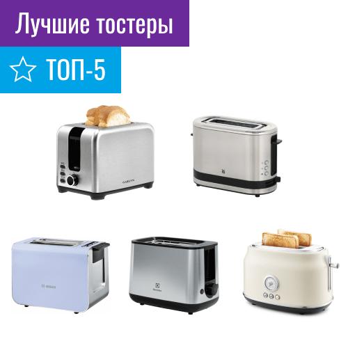Рейтинг лучших тостеров – ТОП-5