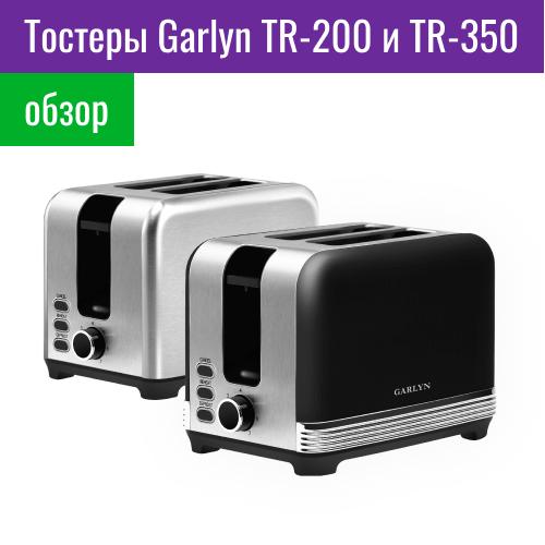 Garlyn TR-200 и TR-350