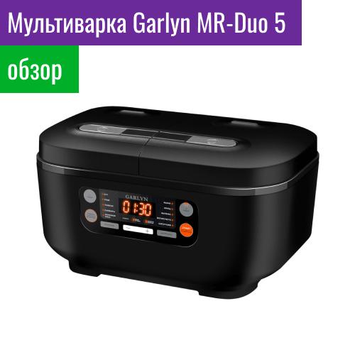 Garlyn MR-Duo 5