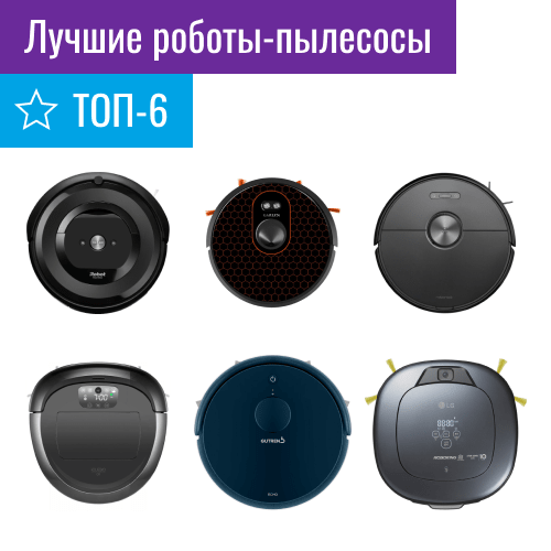 Лучшие роботы-пылесосы — ТОП-6