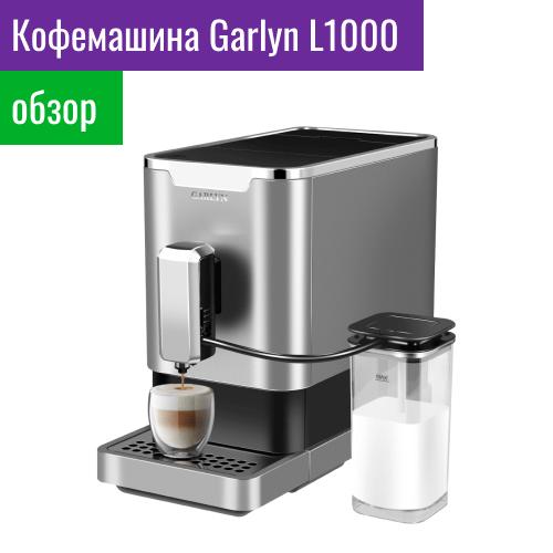 Garlyn L1000